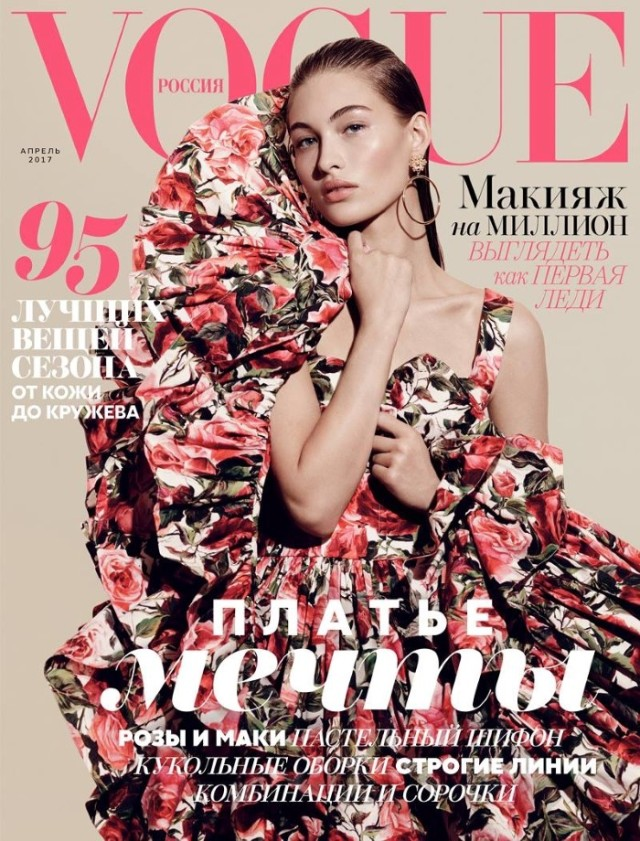 Grace-Elizabeth-Vogue-Ryssland april-2017-Cover-Editorial01.jpg